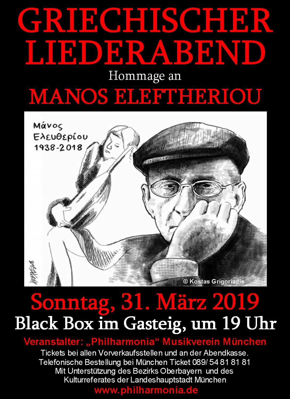 """Griechischer Liederabend"" Hommage an  MANOS ELEFTHERIOU (31.03.2019)"